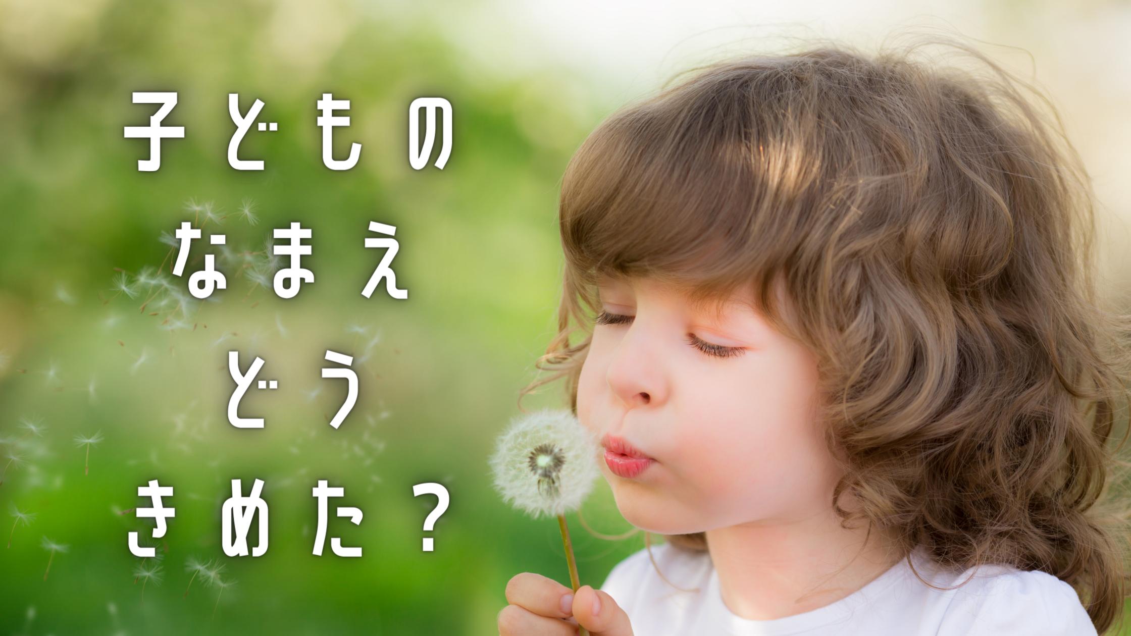 【令和版】赤ちゃんの名前どう決めた?